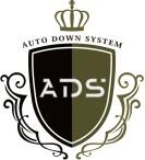 自動ダウン構築システム(ADS)
